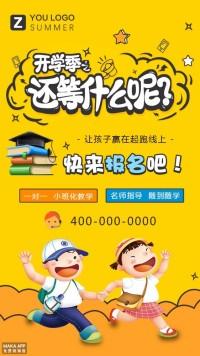 创意卡通漫画开学季宣传海报