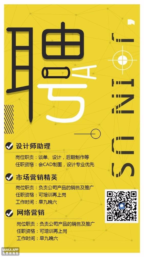 简约创意黄色二维码企业招聘海报设计