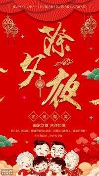狗年除夕大年初一春节小年海报