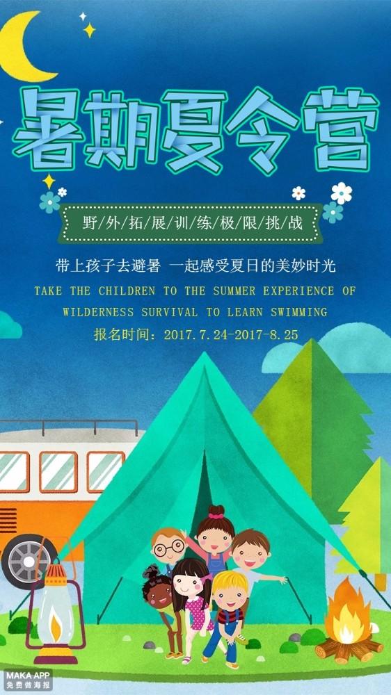 简约创意暑期夏令营招生户外旅游海报模板