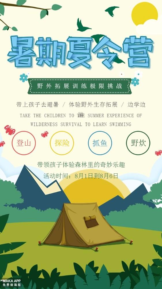 暑期夏令营暑期旅游旅游海报