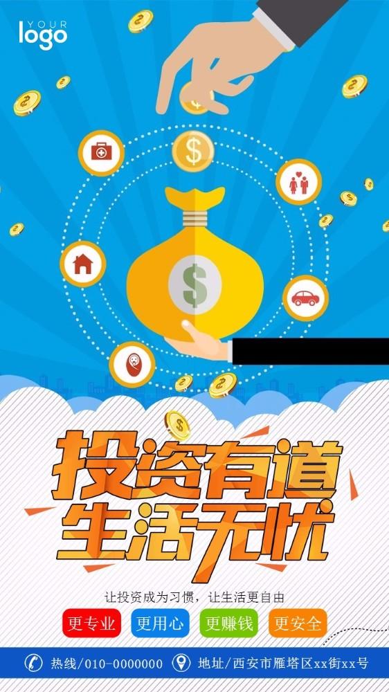 互联网金融投资海报