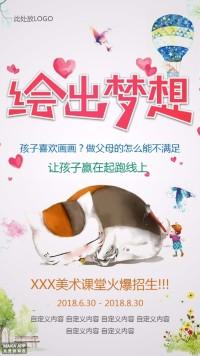 可爱风格儿童美术画室暑假招生海报