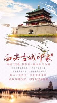 西安古城印象旅游海报