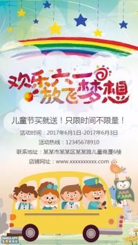欢乐六一儿童节促销海报