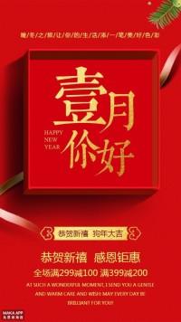 你好一月暖冬之旅新年快乐恭贺新禧狗年大吉促销
