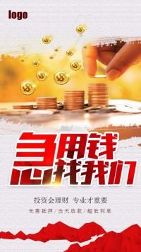 简约小额贷款金融海报模板