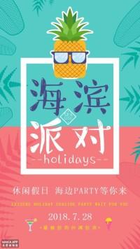 清新夏日海滩派对沙滩俱乐部邀请海报