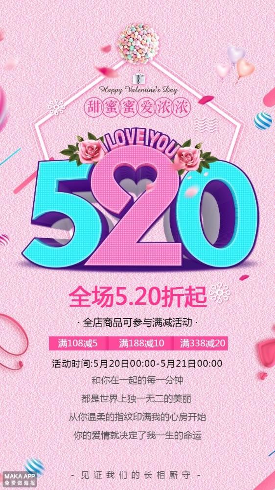 520全民表白告白日情人节海报