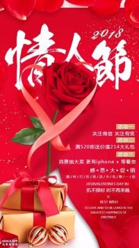 大气红色2018年情人节商场宣传促销