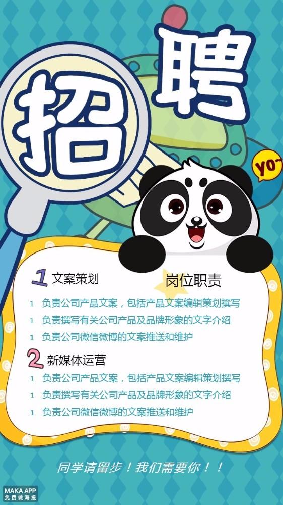 招聘可爱卡通小熊猫创意招聘校园招聘海报
