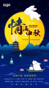 情满中秋国庆双节钜惠海报