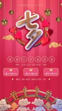 七夕情人节C4D风格浪漫商场服装促销海报