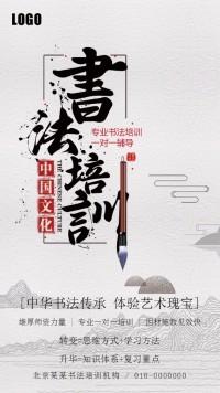 大气中国风书法培训班宣传