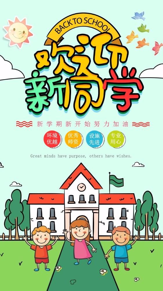 卡通大气欢迎新同学幼儿园开学季海报