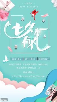 清新剪纸风七夕情人节促销海报