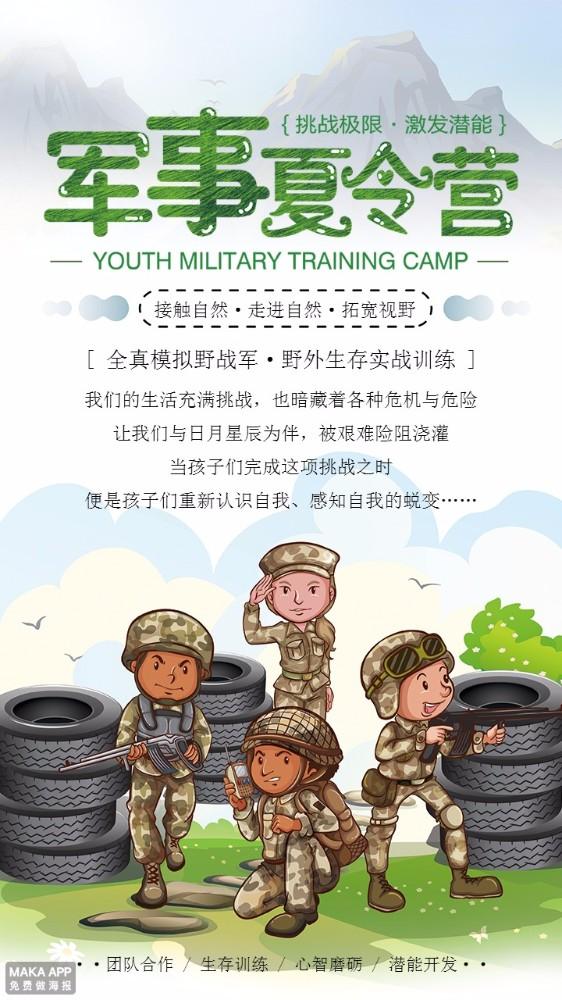 卡通手绘军事夏令营培训海报设计