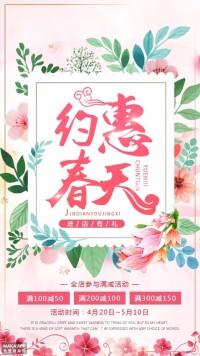 小清新花卉约惠春天春季促销海报