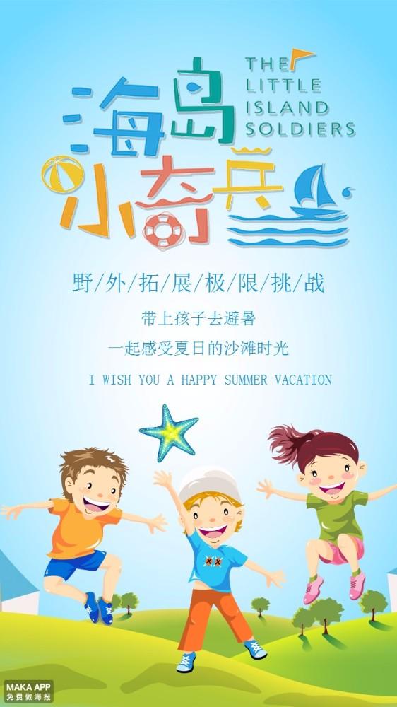 儿童海岛暑期夏令营海报设计