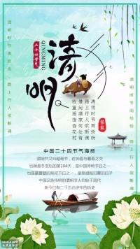 简约小清新二十四节气清明节宣传海报