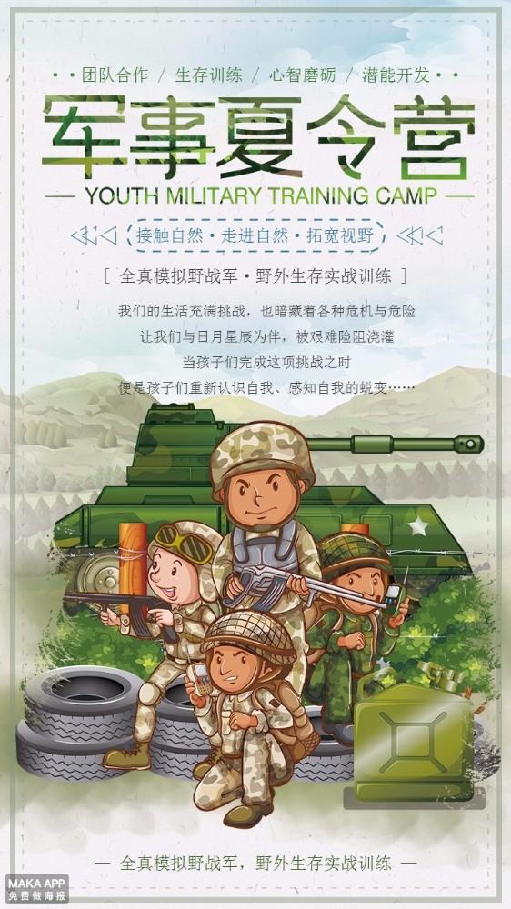 卡通创意军事夏令营训练海报设计