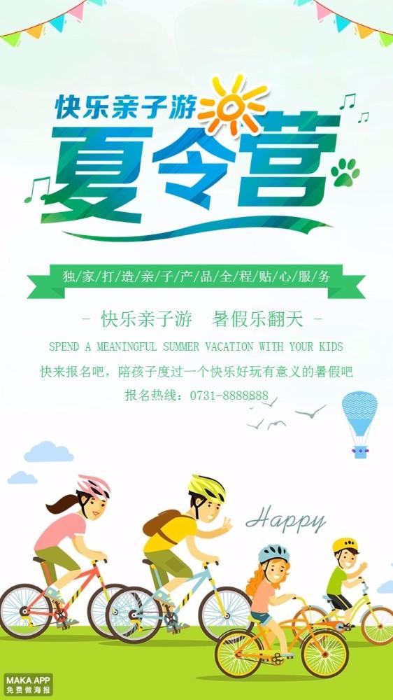 简约清新暑假夏令营亲子活动海报