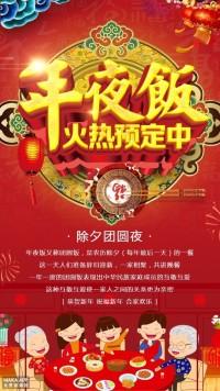 中国风红色喜庆年夜饭火热预定新年除夕