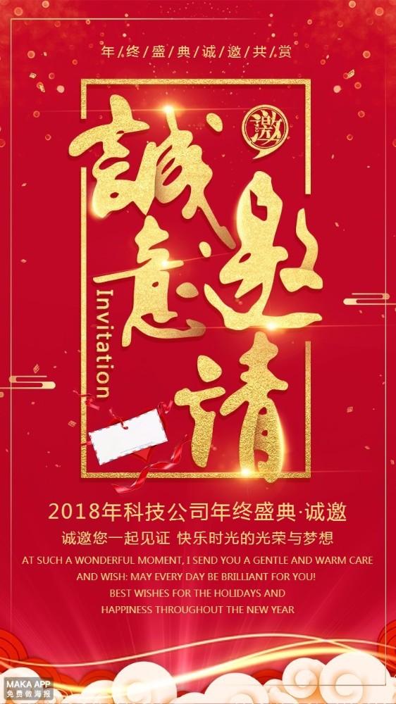 喜庆春节晚会年会发布会邀请函贺卡请帖海报