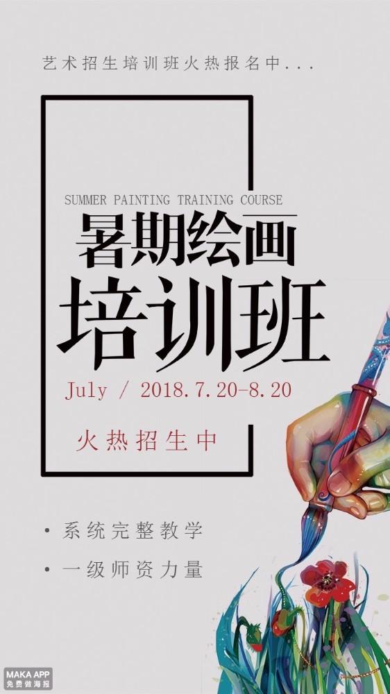 暑期培训班暑假班绘画美术艺术招生海报
