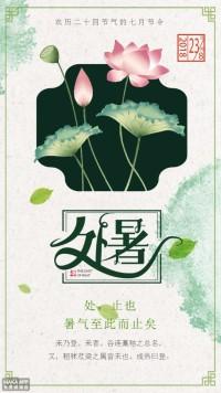 大气中国风二十四节气处暑海报设计