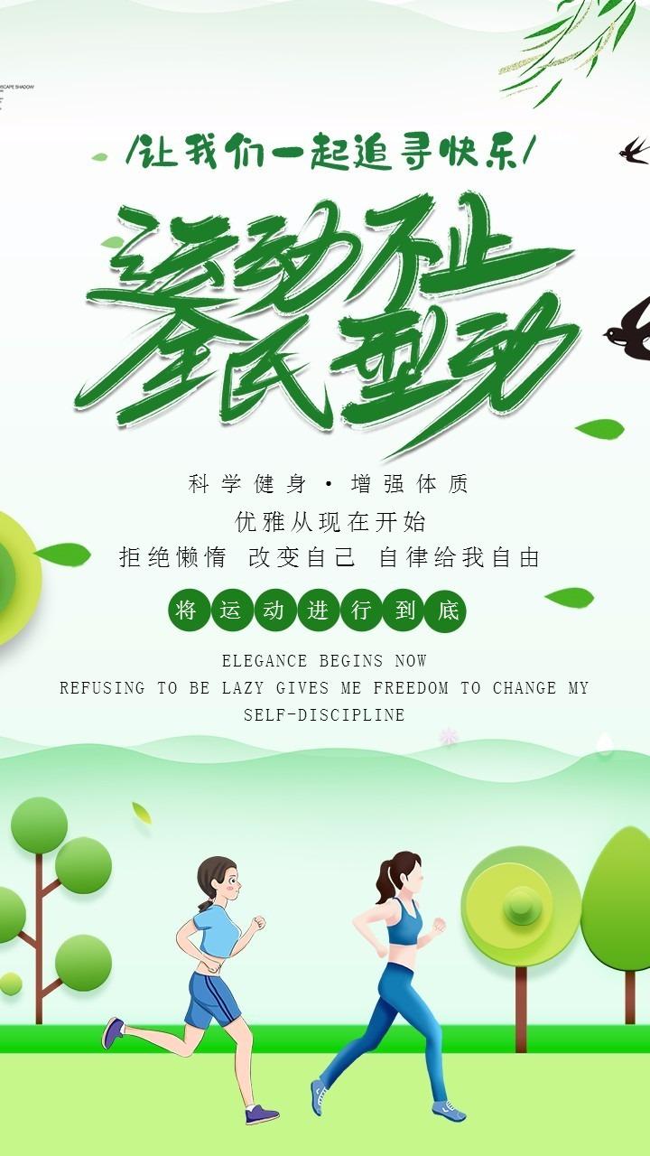 春季绿色创意全民运动健身减肥海报