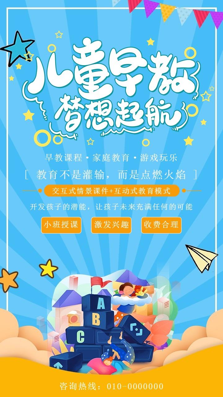 蓝色卡通风儿童早教培训班招生宣传海报