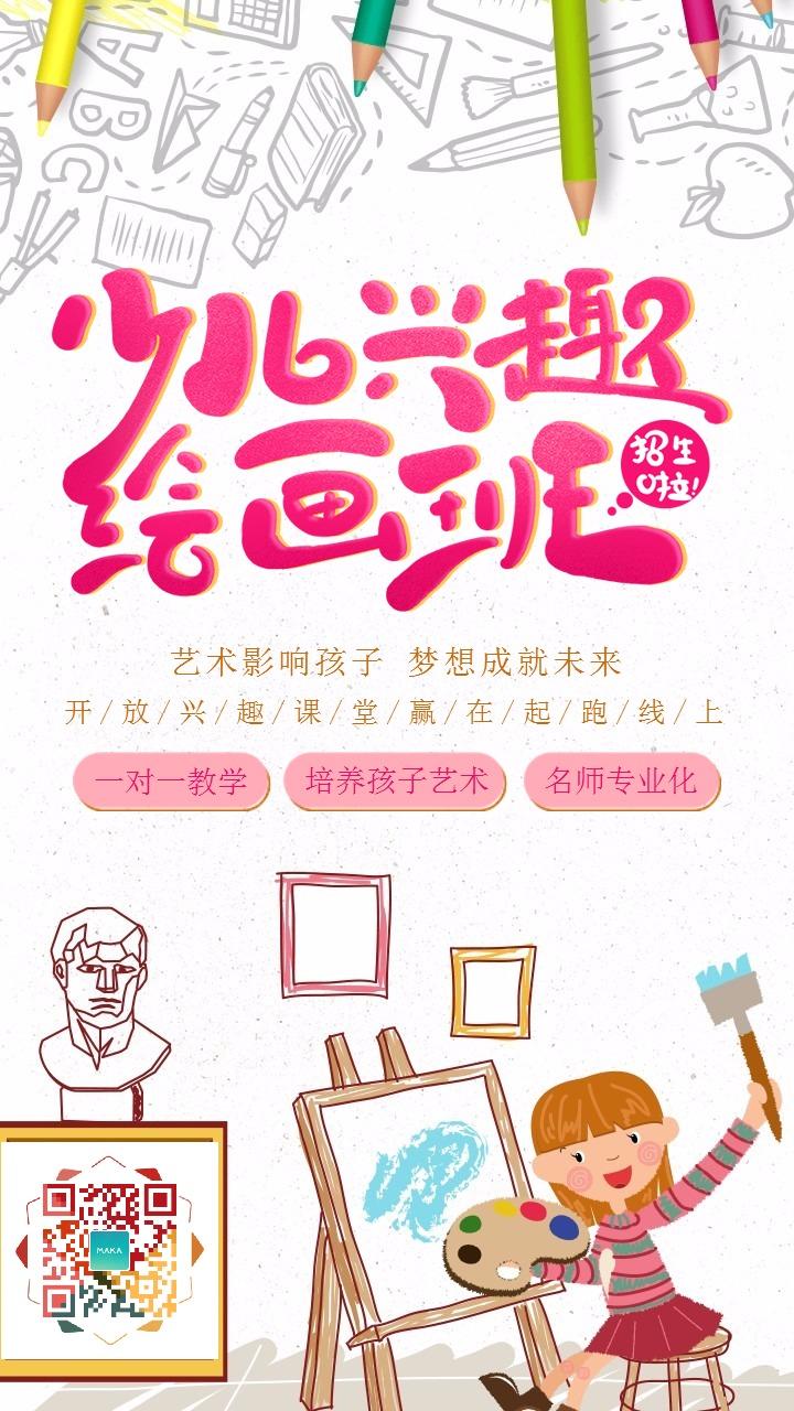卡通绘画班美术班招生培训海报