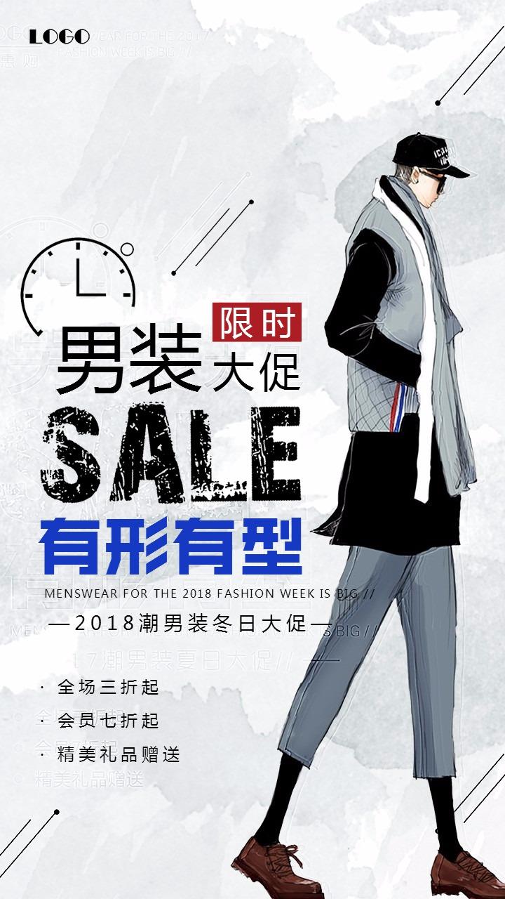 潮流手绘男装女装服装促销海报