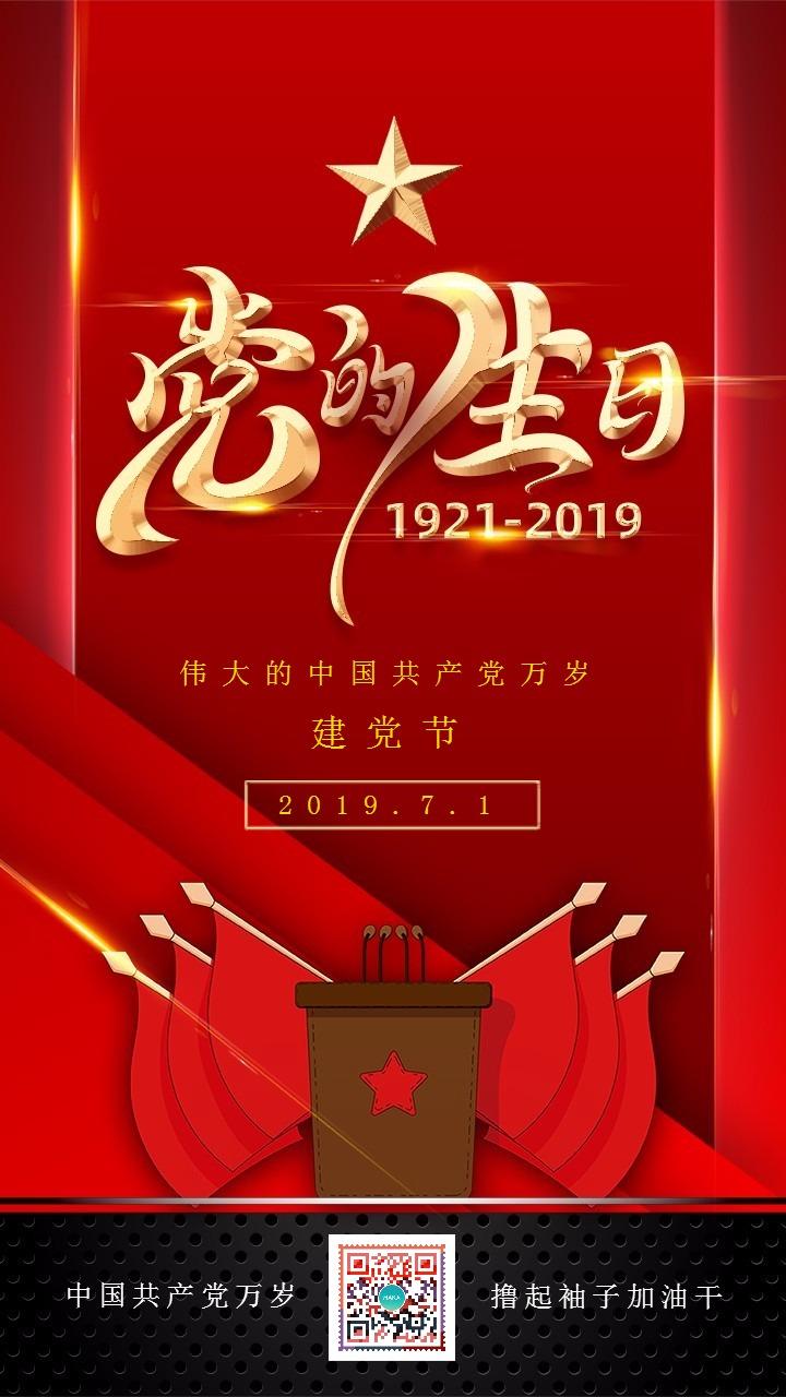 中国共产党建党节七一党建宣传海报