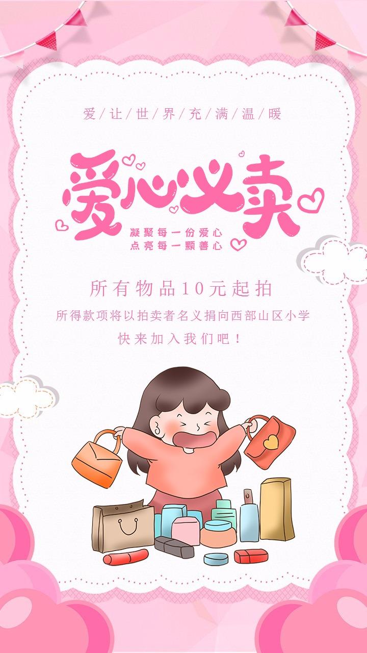 粉色卡通简约爱心义卖海报