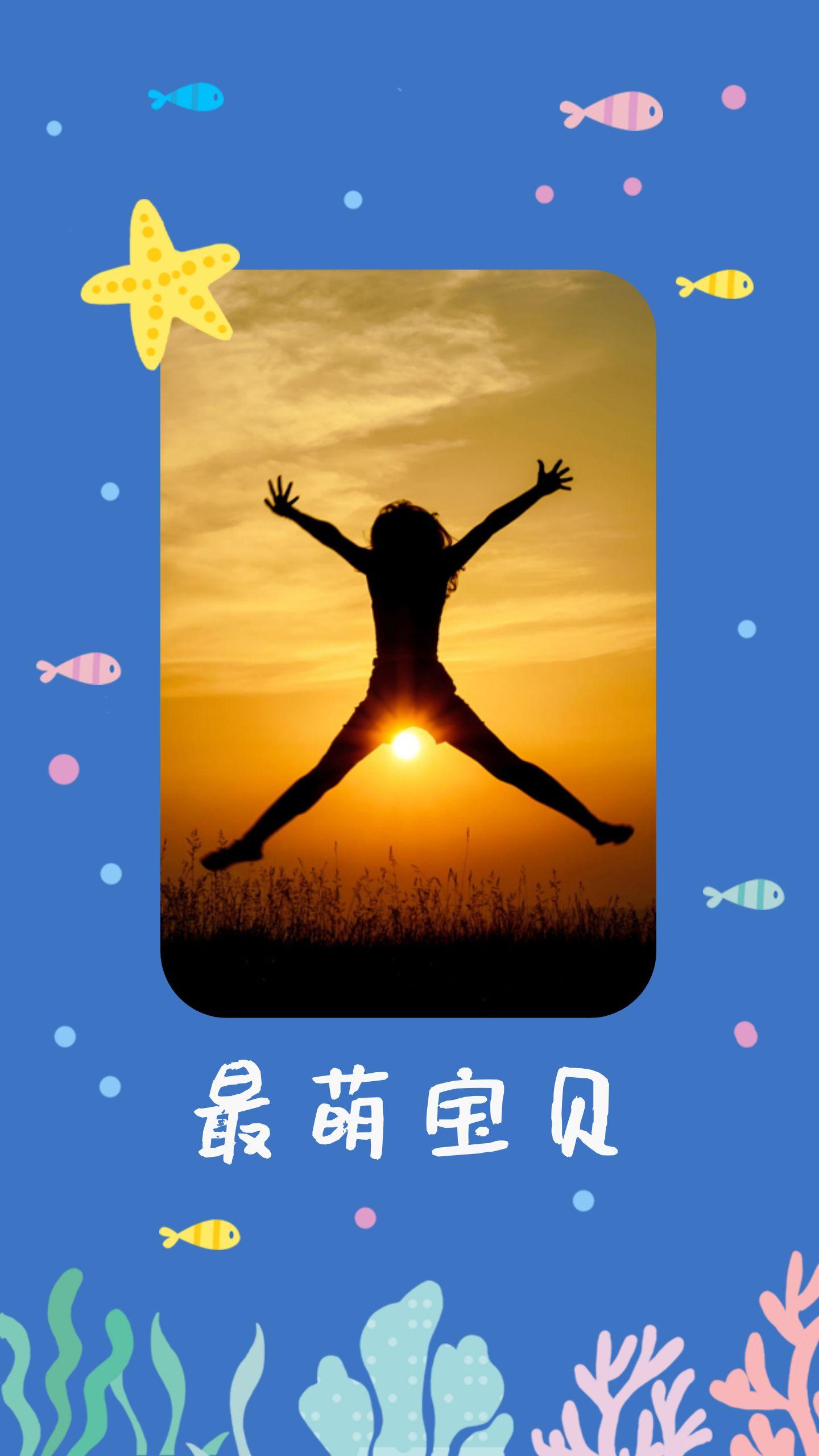 卡通清新最萌宝贝生日快乐祝福手机海报