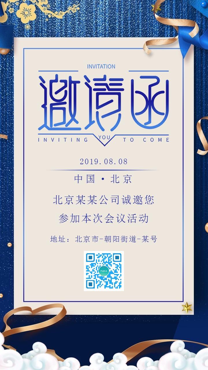 蓝色大气企业会议邀请函海报