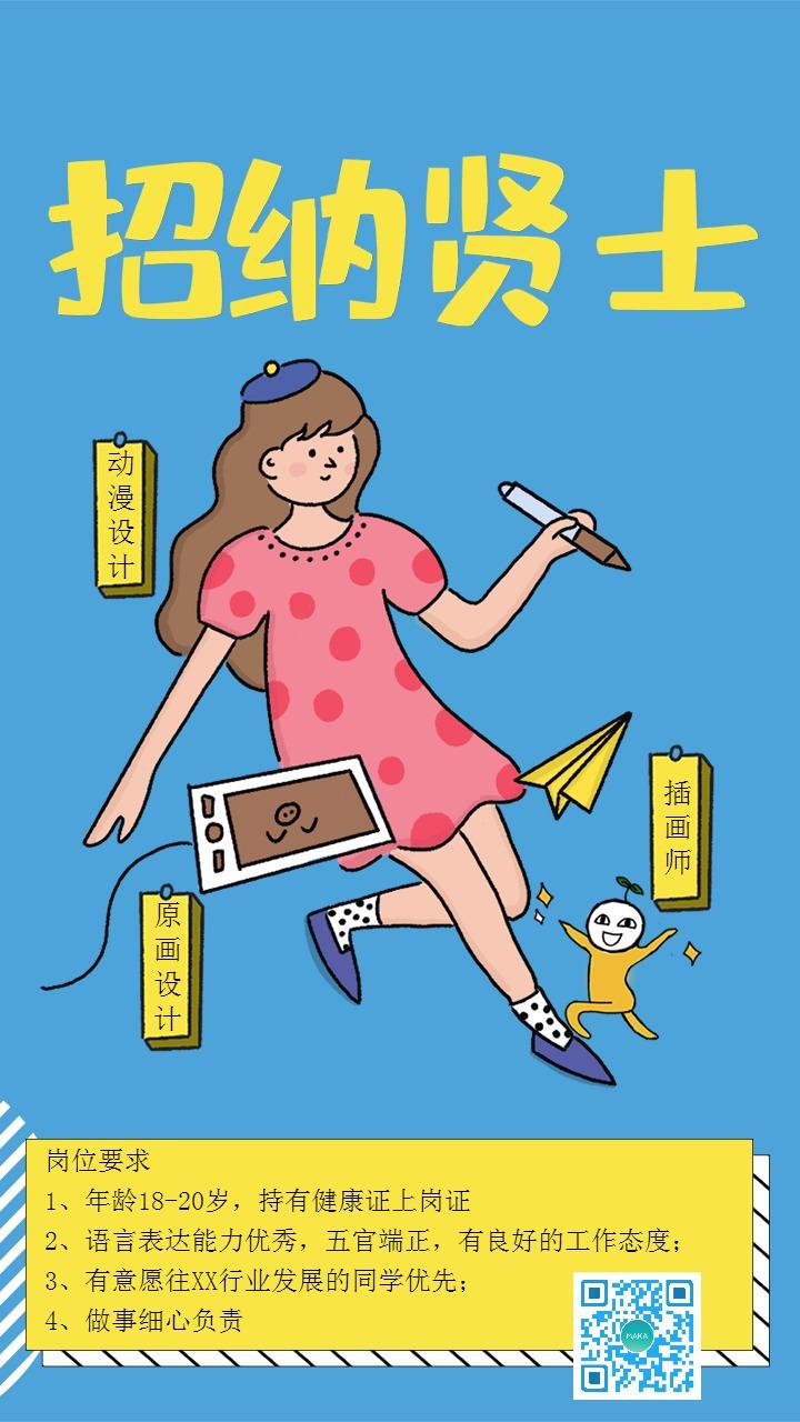 社会招聘校园招聘插画动漫设计海报