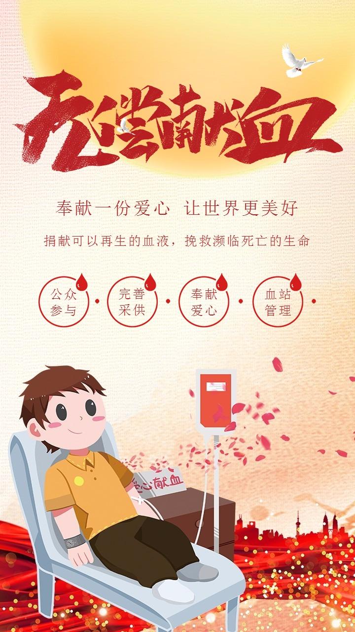 无偿献血爱心公益宣传中国风海报