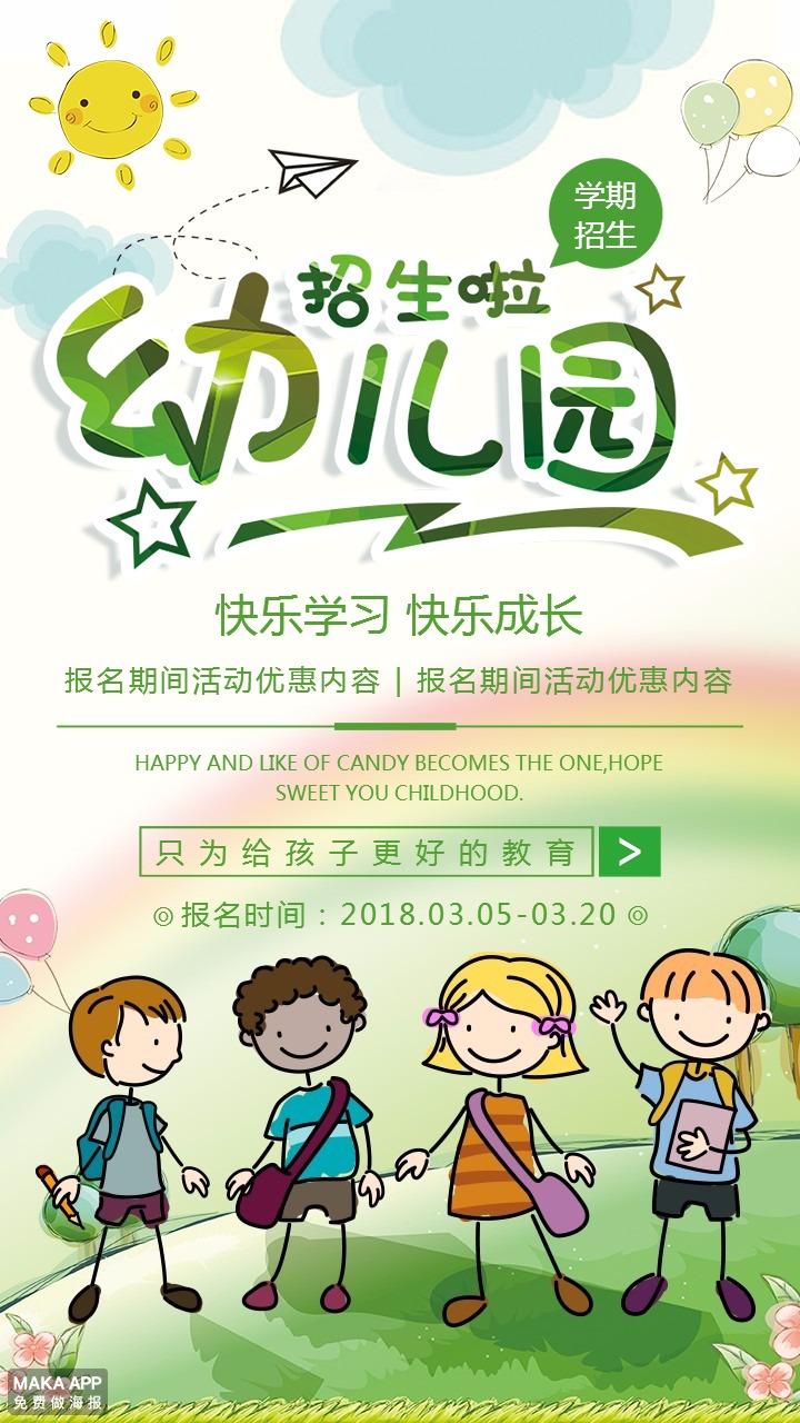 卡通插画幼儿园开学幼儿园招生海报