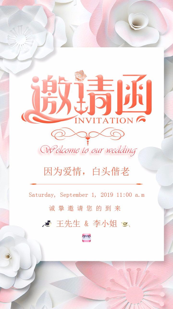 唯美立体花朵婚礼邀请函海报