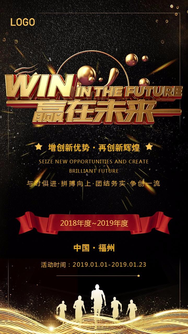 黑金企业文化赢在未来海报设计