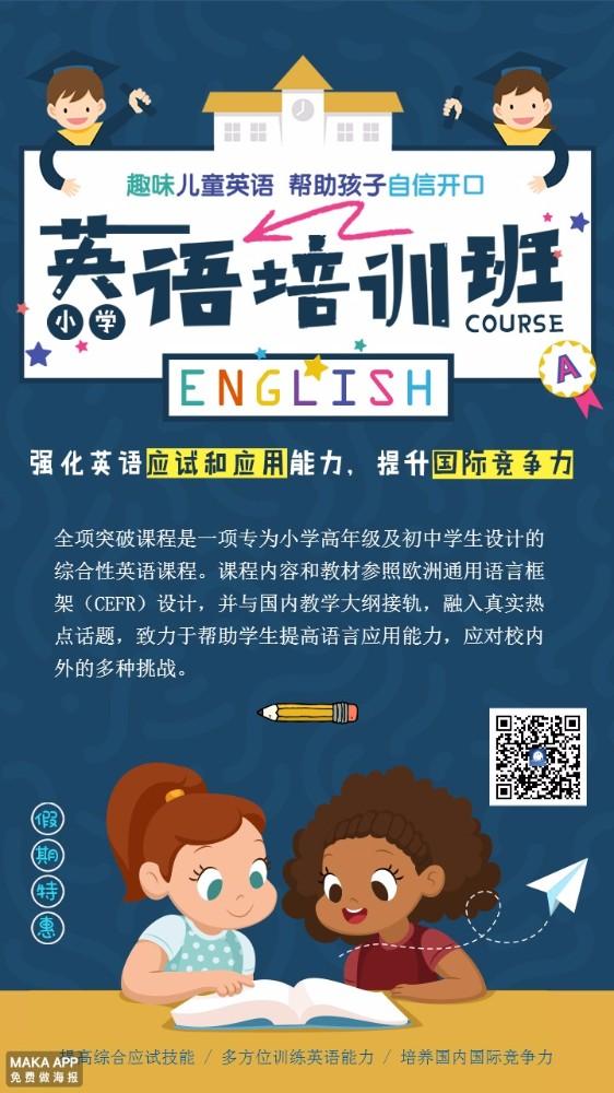少儿英语培训班创意海报