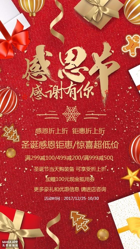 感恩节圣诞节红色大气促销海报