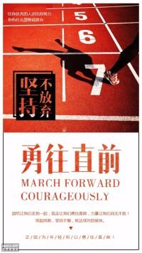勇往直前努力奋斗坚持励志青春企业文化海报