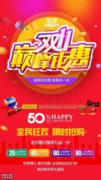 双11巅峰钜惠炫彩促销海报