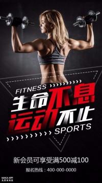 时尚高端运动健身俱乐部宣传人物海报