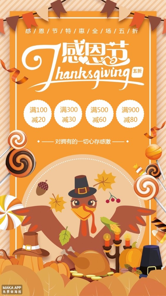 创意感恩节促销打折海报
