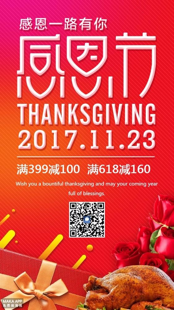 感恩节红色温馨促销海报